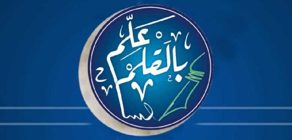 جمعية علم بالقلم والوسط الإخبارية تهنآن برأس السنة الهجرية الجديدة 1441